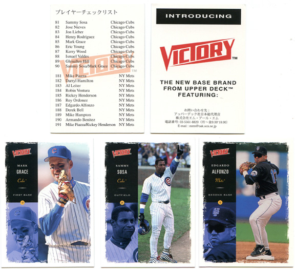 2000 UD Victory 5-card Promo Pack (only given out at 2000 MLB Opening Series in Tokyo, Japan)